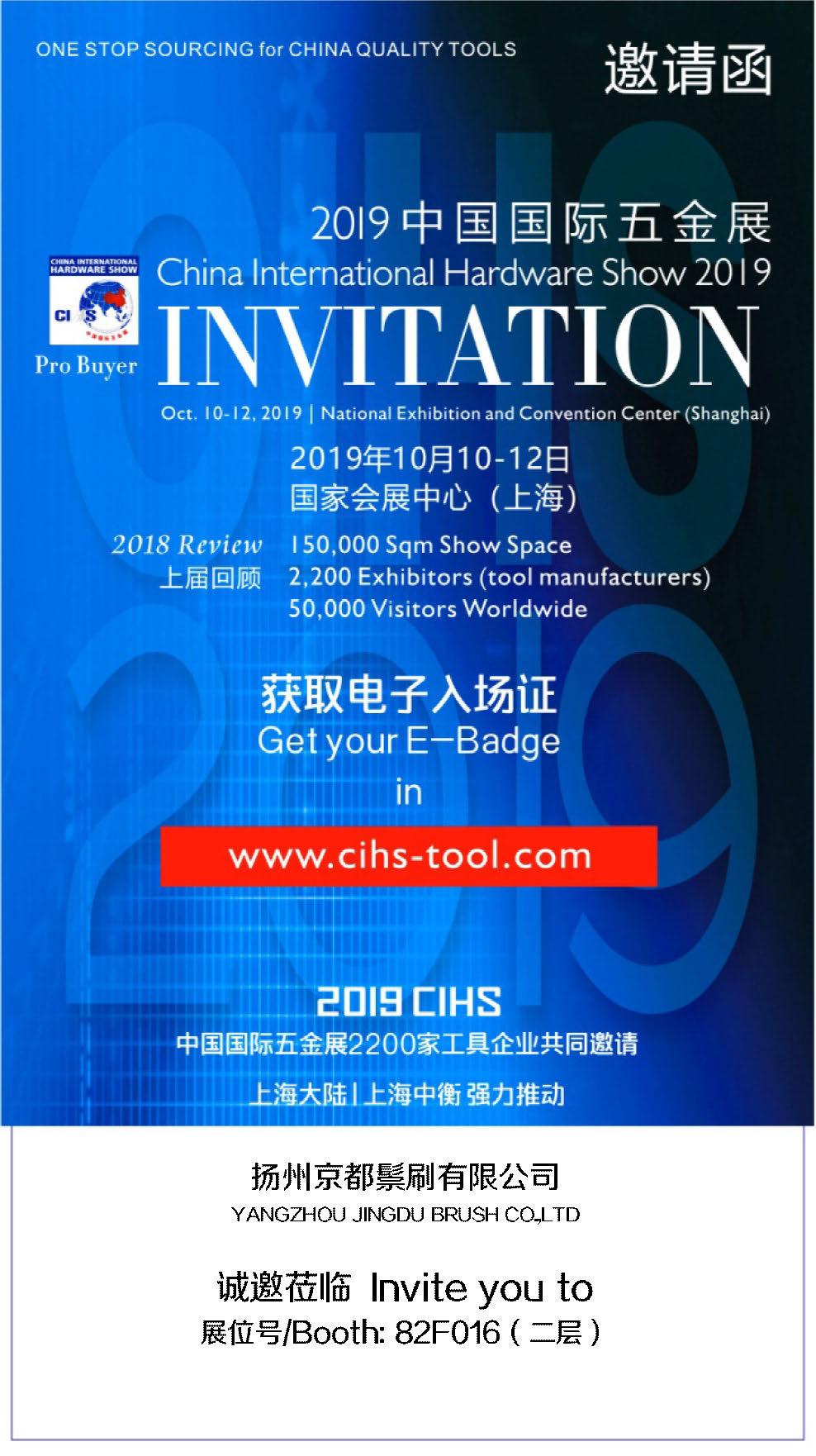 2019 China International Hardware Show Invitation